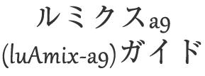 ルミクスa9(lumix-a9)ガイド